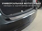 Nataniko Накладка на задний бампер для Mazda 3 Sedan 2014-