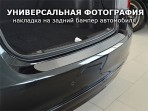 Накладка на задний бампер для Hyundai Creta 2016-