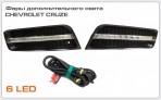 Дневные ходовые огни Chevrolet Cruze 2009- LED
