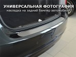 Накладка на задний бампер для Renault Laguna Universal 2007-